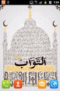 Asmaa ALLAH Alhosna