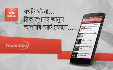 Top BDNews: Latest Bangla News