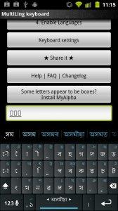 Assamese Keyboard Plugin