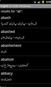 Urdu Talking Dictionary