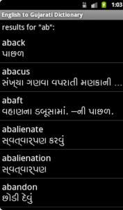 Gujarati Talking Dictionary