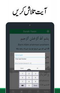 Surah Yasin Urdu Translation