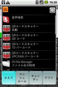 Japanese IME Kaede IME V3 Android App APK (jp co pccraft