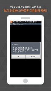 터치엔 엠백신 for Web(기업용) TouchEn mVaccine