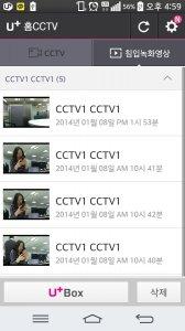 U+홈CCTV