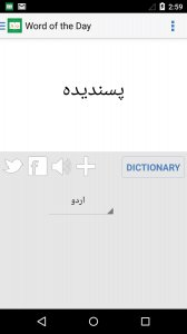 Urdu Dictionary ? English - Urdu Translator