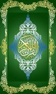 Holy Quran (16 Lines per page)