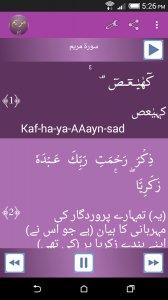 Surah Maryam Urdu