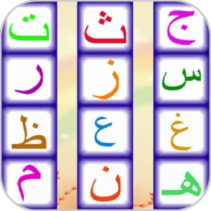 Guide for arabic keyboard free