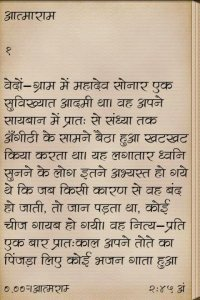 Munshi Premchand in Hindi