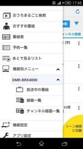 Panasonic Media Access