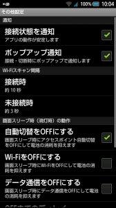 Wi-Fi Auto-connect