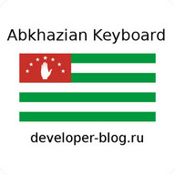 Abkhazian keyboard