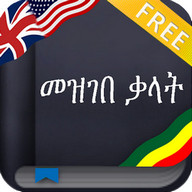 English-Amharic dictionary Free