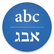 Hebrew/English Translator