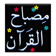 Misbah-ul-Quran Urdu Complete