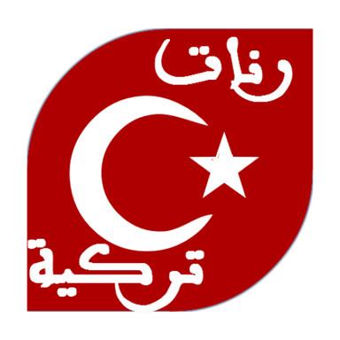 Amazing Turkish Ringtones
