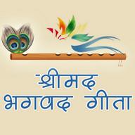 Bhagavad Gita in Hindi (भगवद गीता हिंदी)