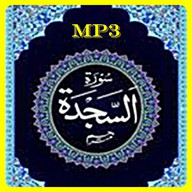 Surah As Sajdah MP3