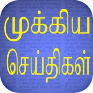 Tamil Flash News