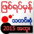 True News Myanmar