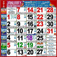 Islamic(Urdu) Calendar 2018