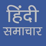 Daily News Hindi All Newspapers