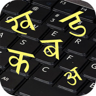 Hindi Pride Hindi Keyboard