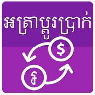 Khmer Exchange Rate