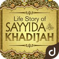 Life Story of Sayyida Khadijah