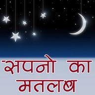 Sapno ka Matlab (Hindi)