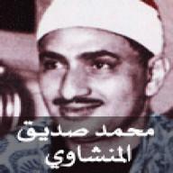 Holy Quran - Al-Minshawi