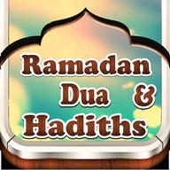 Ramadan Daily Dua &Hadith 2015