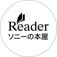 ソニーの電子書籍Reader™ 小説・漫画・雑誌・無料本多数 Reader by Sony