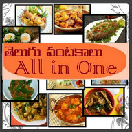 Telugu Vantakalu / Recipes - All in One