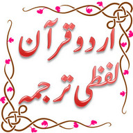 Urdu Quran (Word to Word)
