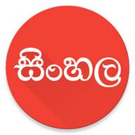 View In Sinhala Font