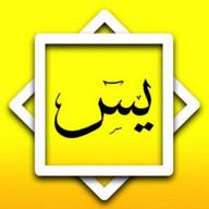 Surah Yaasin & Tahlil Arwah