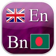 English - Bengali flashcards