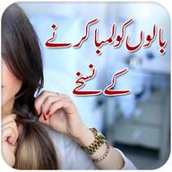 Hair care tips Urdu