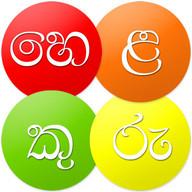 Helakuru - Digital Sinhala Keyboard