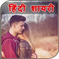 Hindi Shayari 2018 - हिंदी शायरी