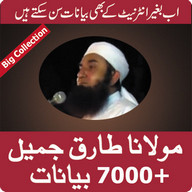 Molana Tariq Jameel Bayan