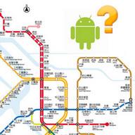 Mrt/subway routing