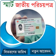 National Smart Card Bangladesh