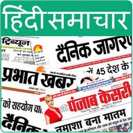 Hindi News India -All Newspaper
