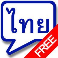 Perfect THAI Phrasebook free