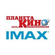 Планета Кино IMAX Planeta Kino