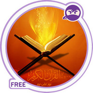 PHONEKY - quran Android Apps