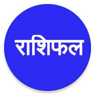 Daily Hindi Rashifal 2017
